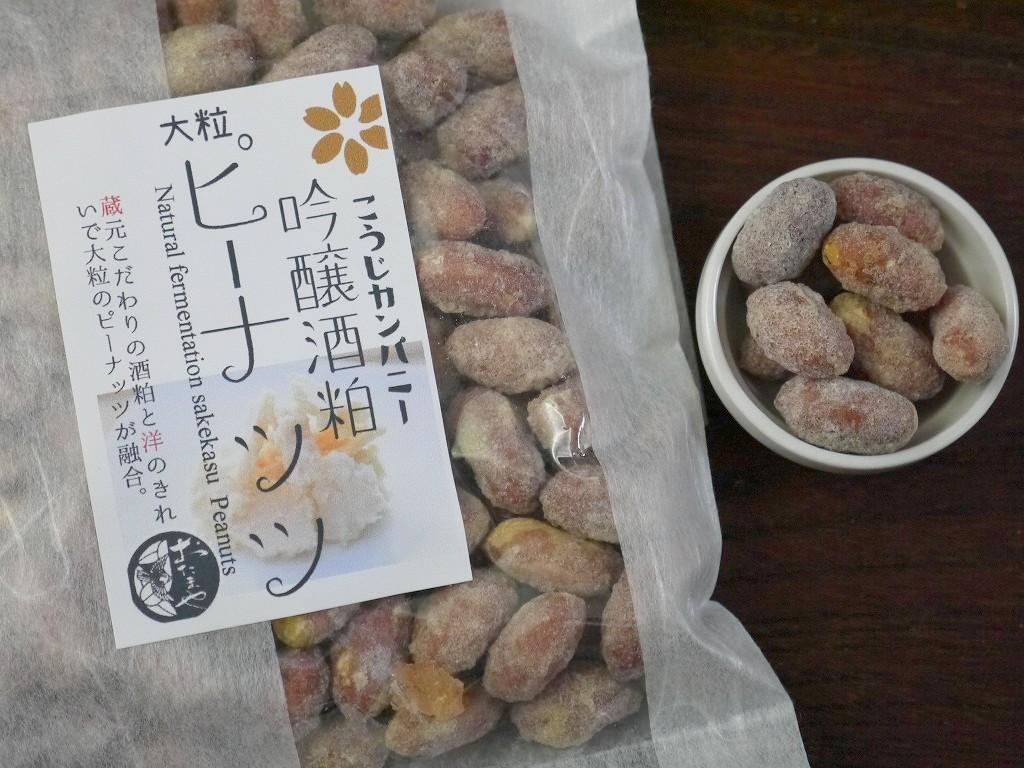発酵菓子 吟醸酒粕ピーナッツ(130g)