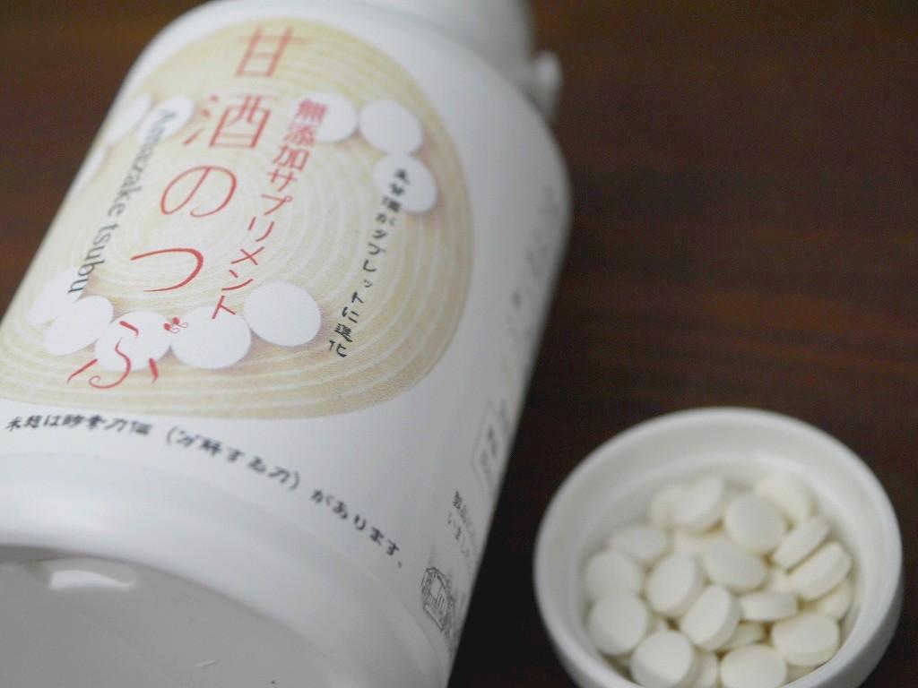 甘酒のつぶ(18g携帯ボトル)