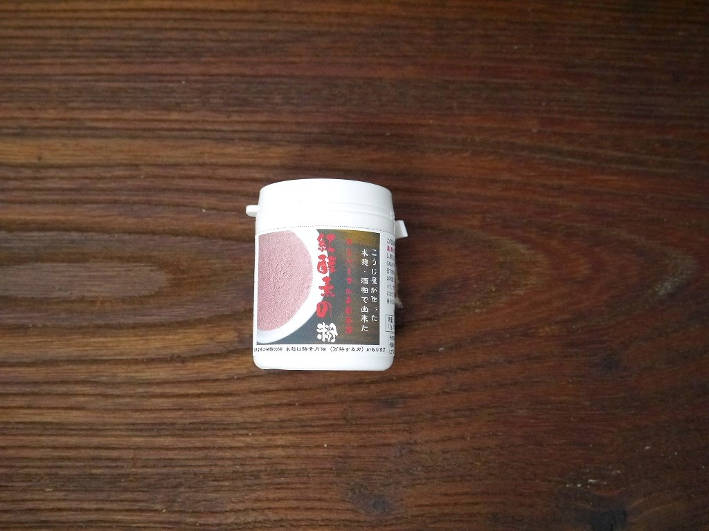 紅酵素の粉(30g携帯ボトル)