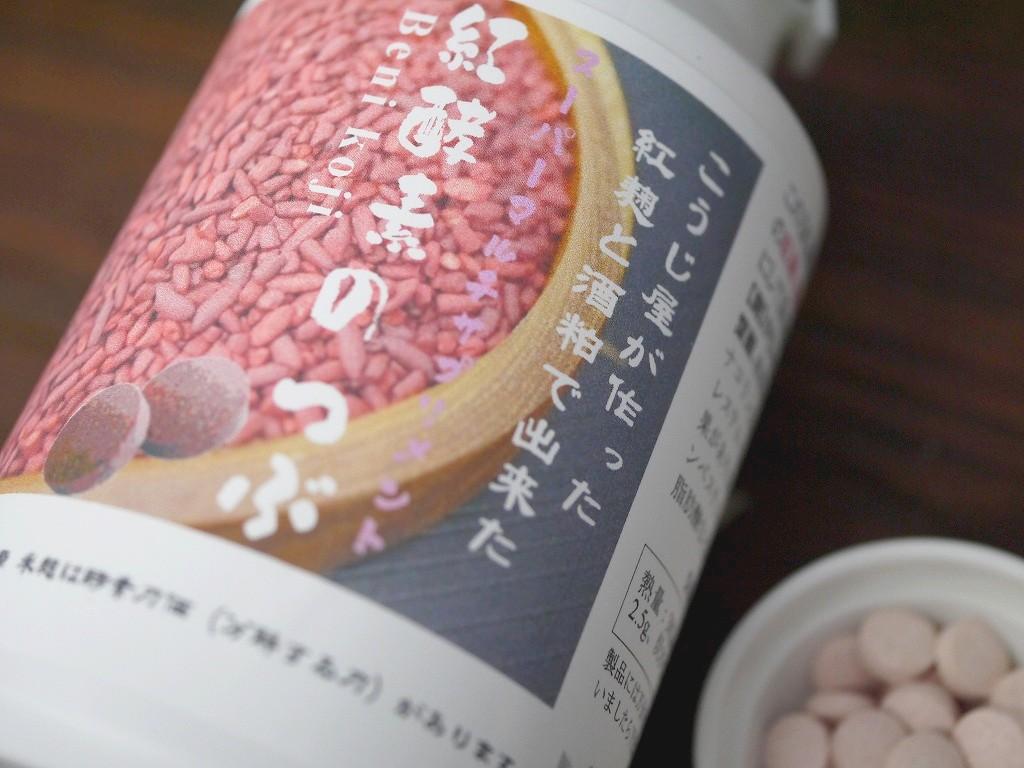 紅酵素のつぶ(18g携帯ボトル)