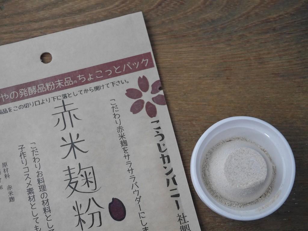 赤米麹粉末 ちょこっとパック kc
