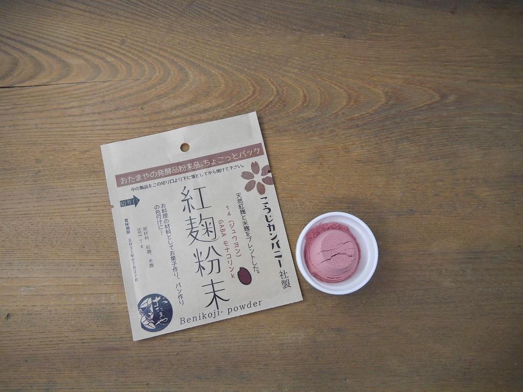 紅麹粉末 14(ジュウヨン)ちょこっとパック kc