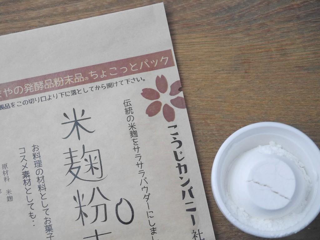 米麹粉末 ちょこっとパック kc