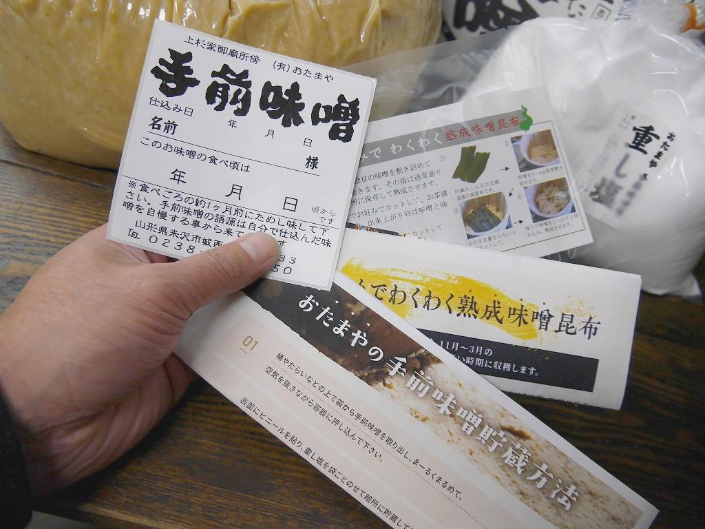 手前味噌 詰め替え用(10kg)