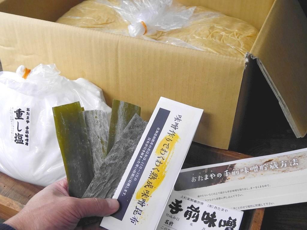 手前味噌 詰め替え用(15kg)