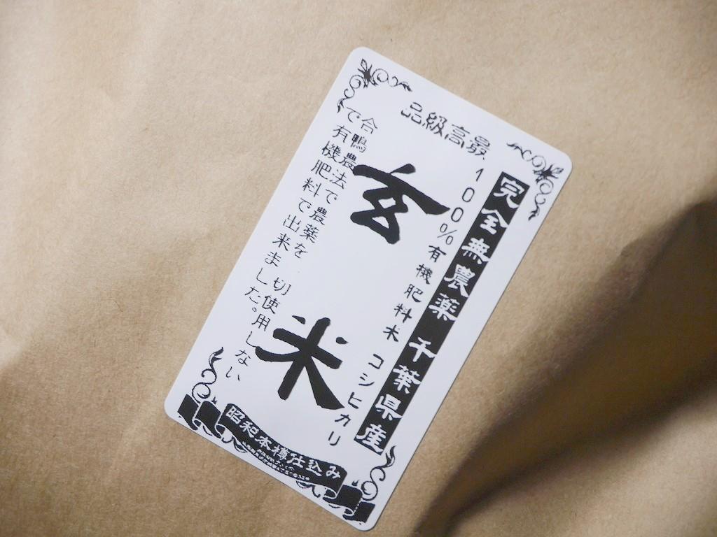 無農薬 有機肥料 令和2年産 コシヒカリ3.3升 玄米(5kg)