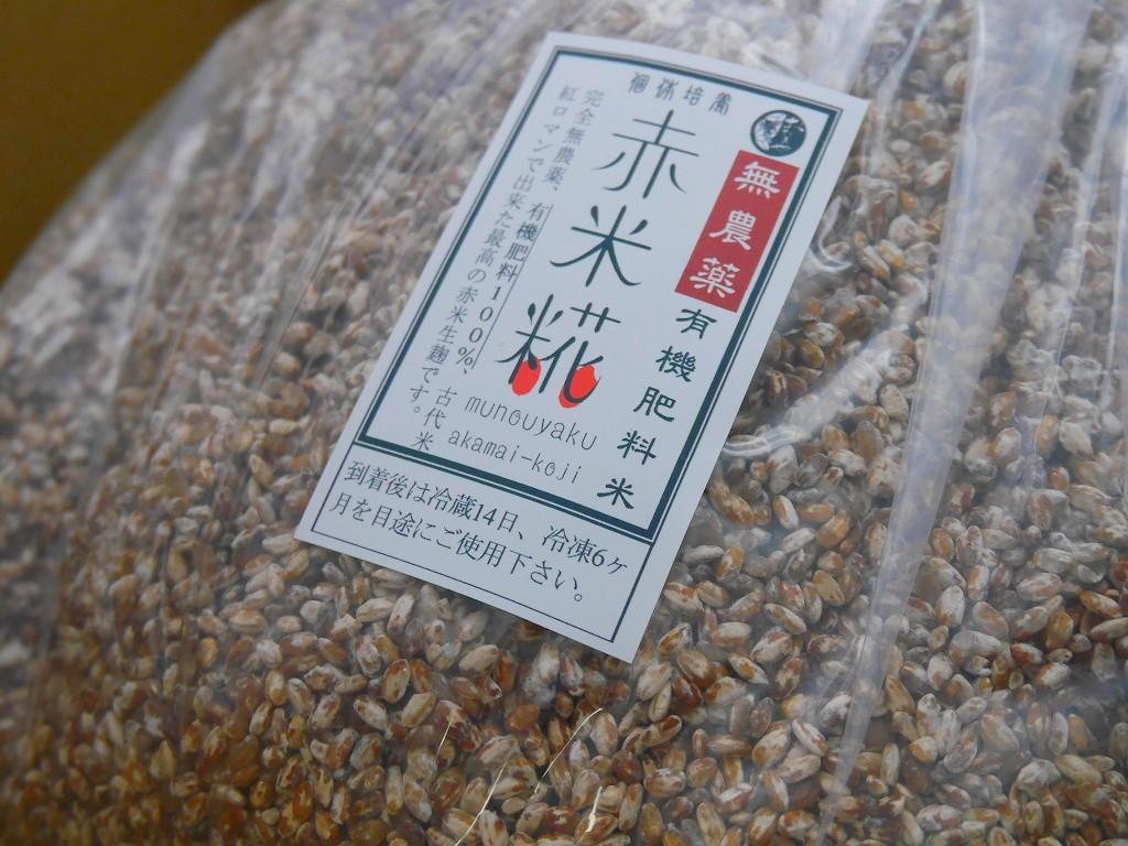 無農薬 有機肥料 赤米麹 生麹(5kg)
