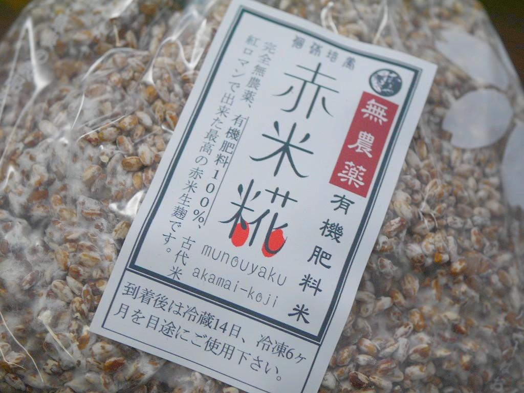 無農薬 有機肥料 赤米麹 生麹(1kg)