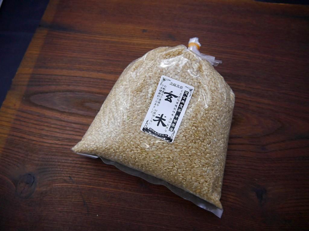 無農薬 有機肥料 令和3年産 コシヒカリ1升 玄米(1.5kg)