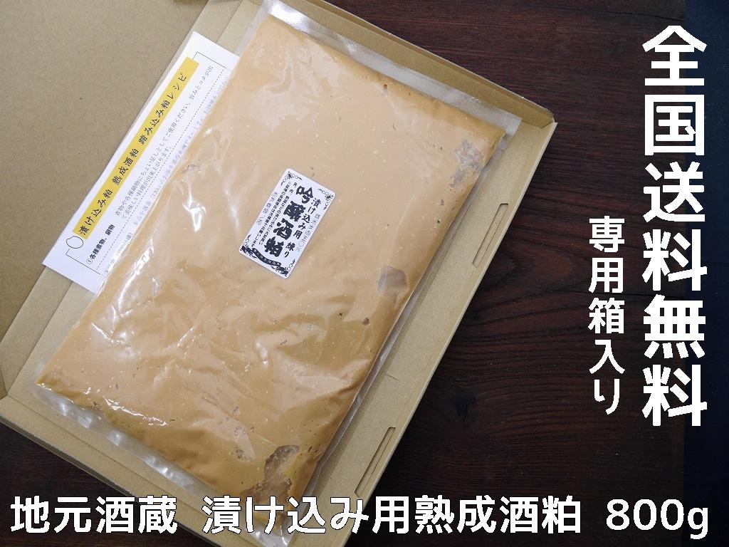 漬け込み用酒粕 熟成練り粕 瓜 野菜 肉 魚用(800g)送料無料