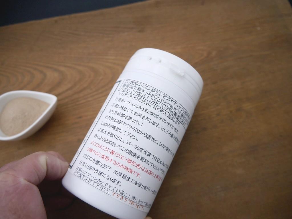 麹菌 種麹 白こうじ菌 クエン酸(50gボトル入り)プラスプーン付 kc