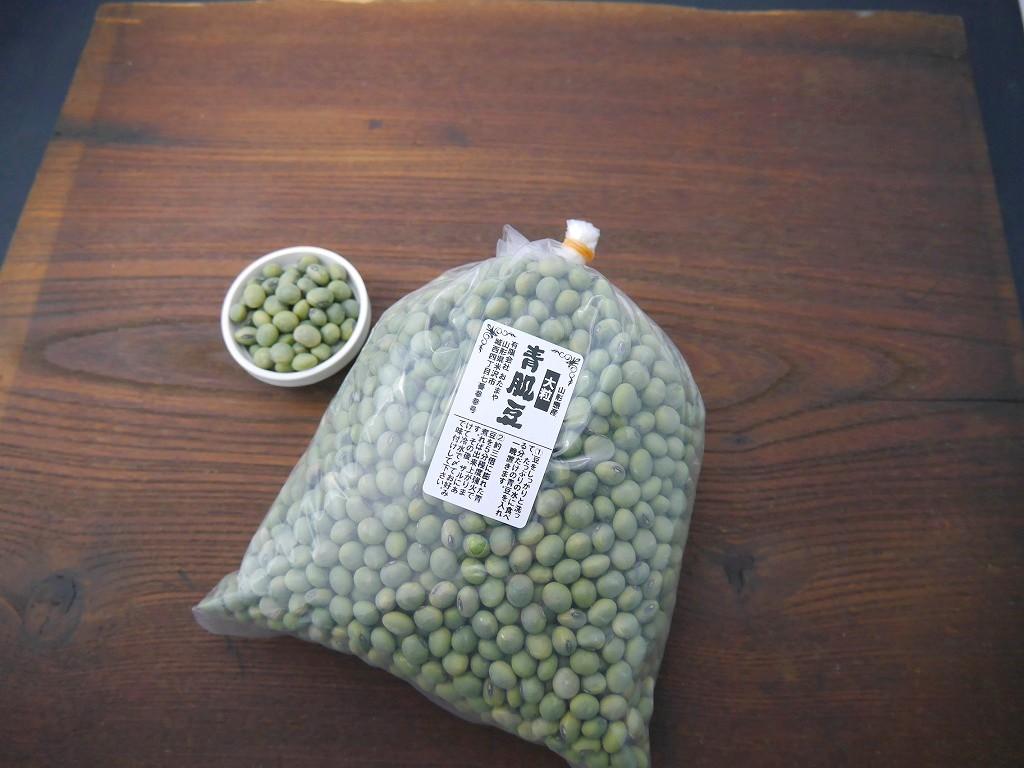 青肌豆 大粒(1kg)青大豆