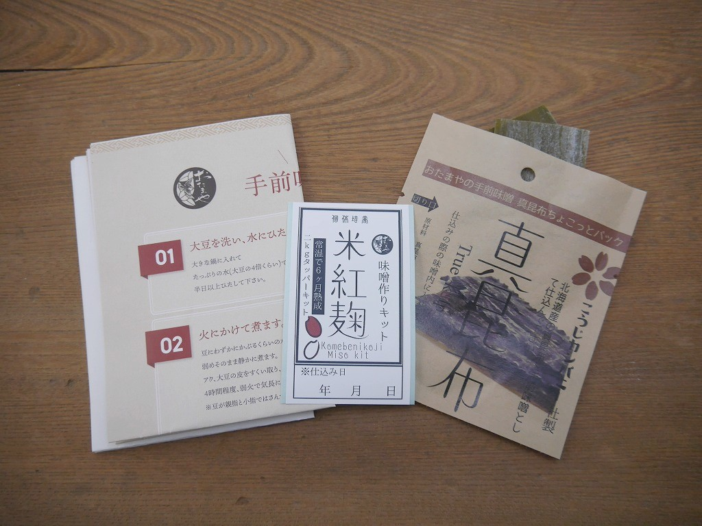 タッパでかんたん 味噌作りキット 米紅麹+白大豆(2Lタッパ付)