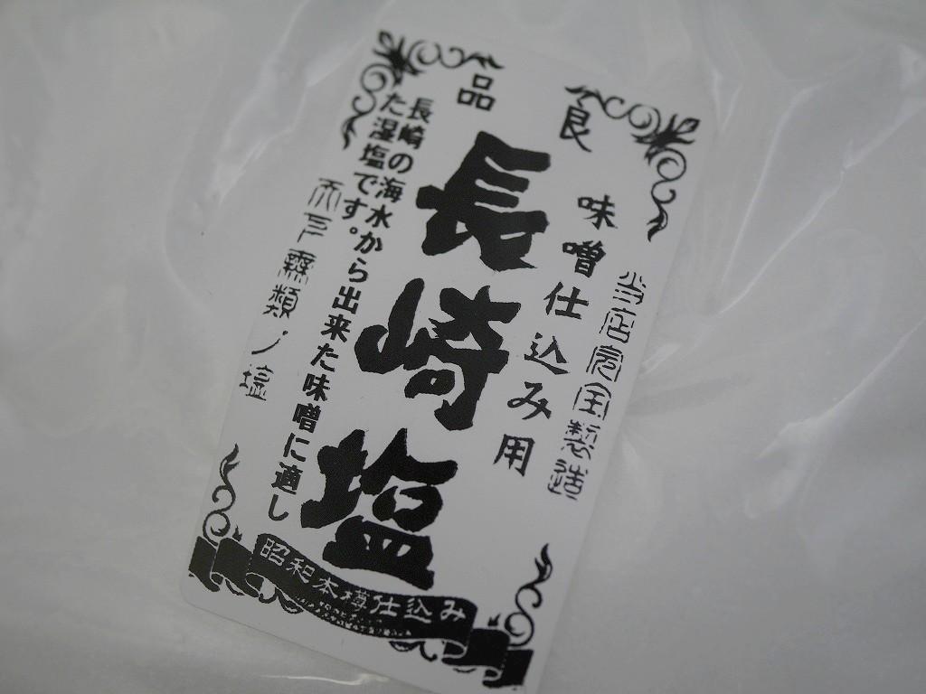 長崎産 味噌用仕込み塩(1kg)