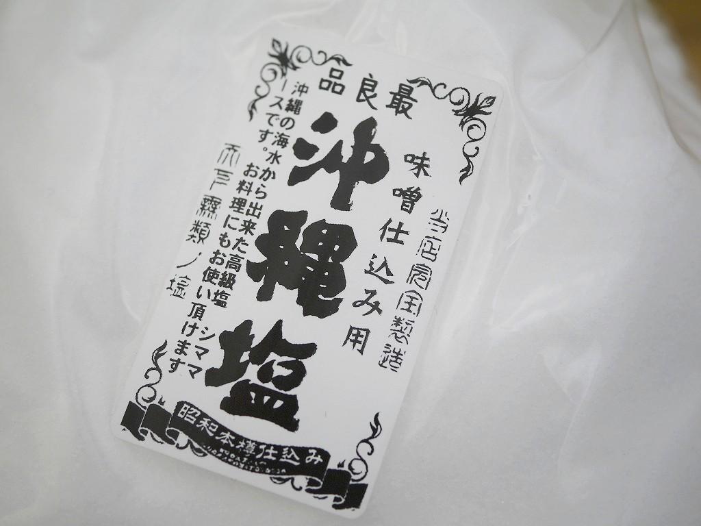 沖縄塩 シママース(1kg)
