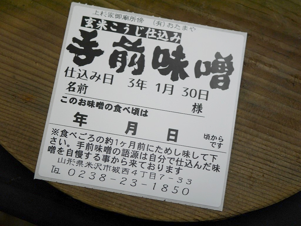 【限定品】特売 手前味噌 20割玄米麹仕込み 詰め替え用(10kg)