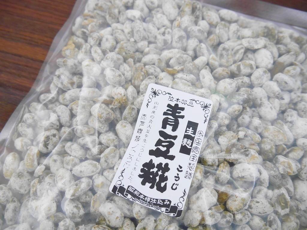 青豆麹 生麹(500g)