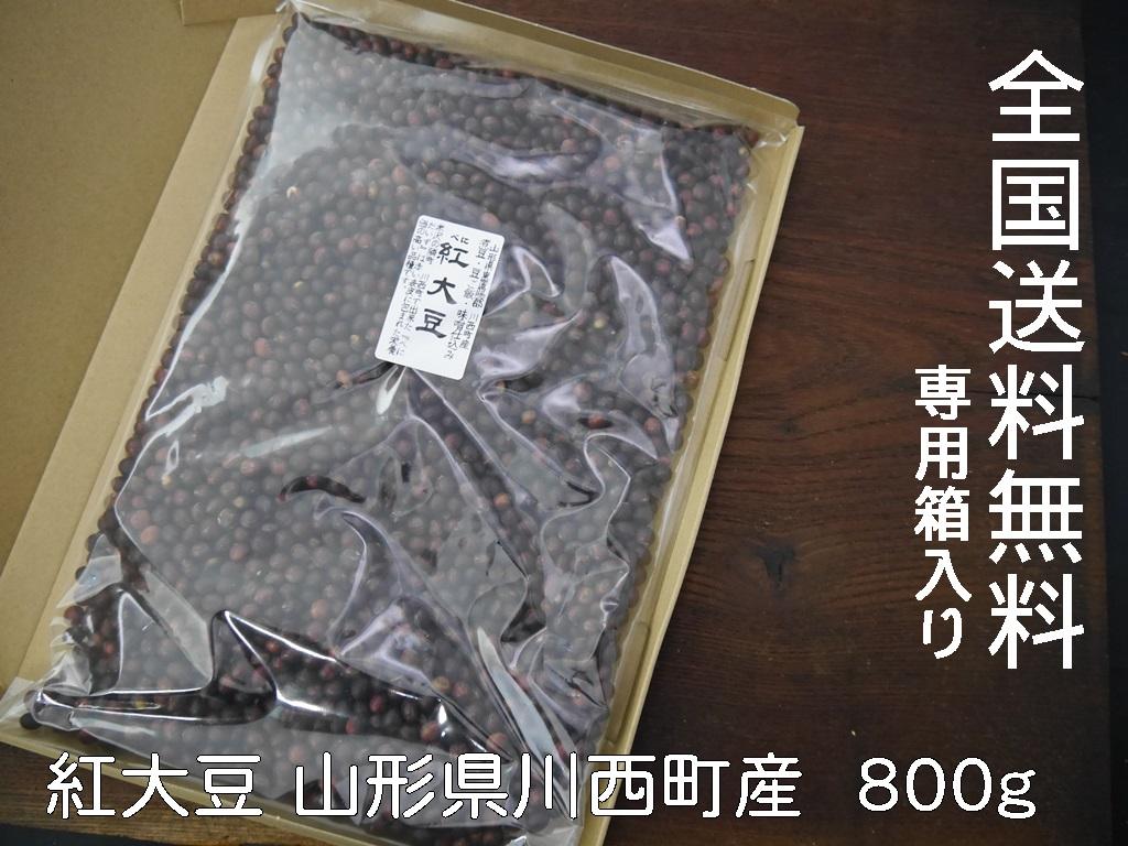 紅大豆(800g)送料無料