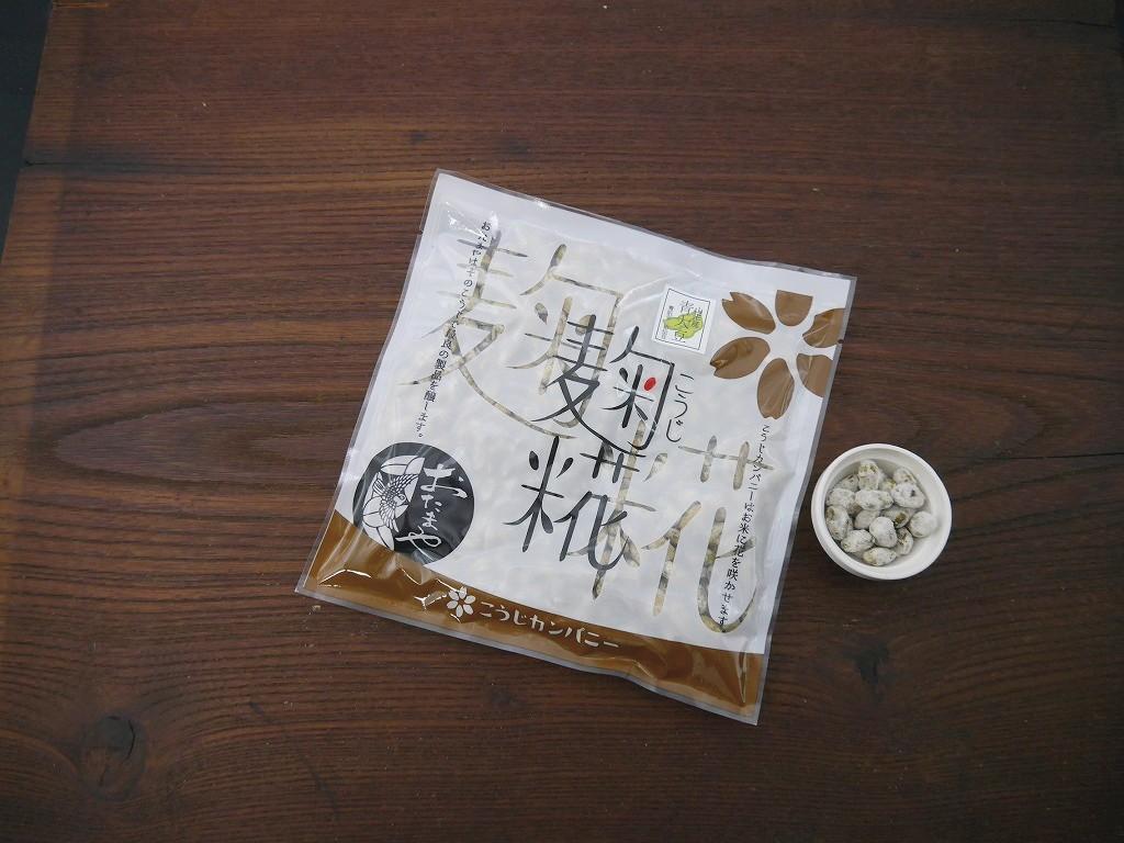 乾燥青豆麹 乾燥麹(110g)