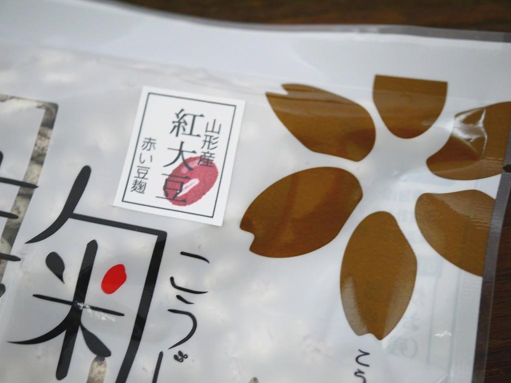 乾燥紅豆麹 乾燥麹(110g)