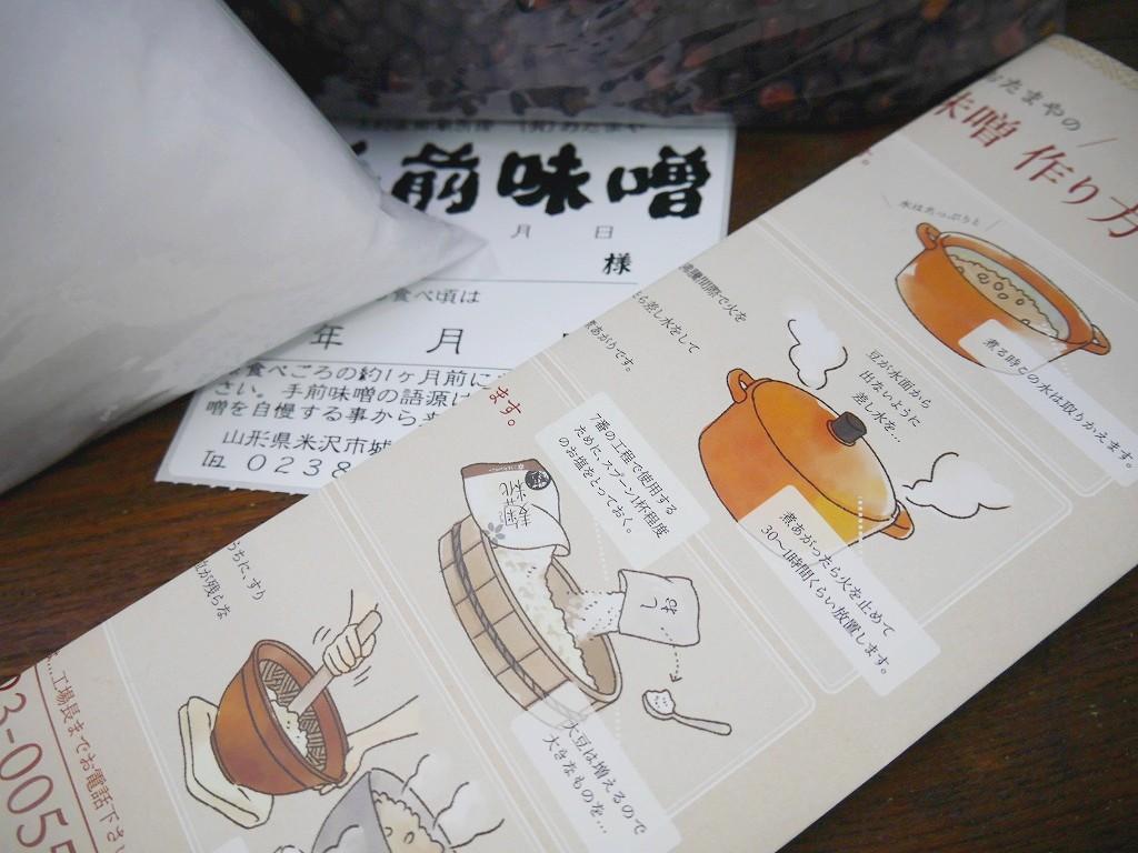 手作り味噌セット 紅大豆(こだわり食塩 8kg量 樽無し)