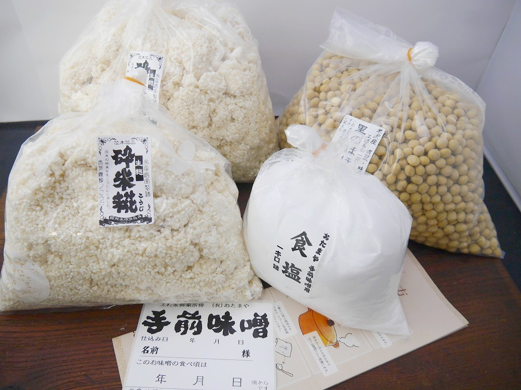 手作り味噌セット 麹増し15割麹(9kg量 樽なし)