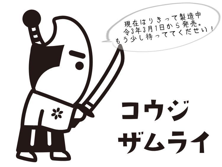 乾燥紅豆麹 乾燥麹(500g)