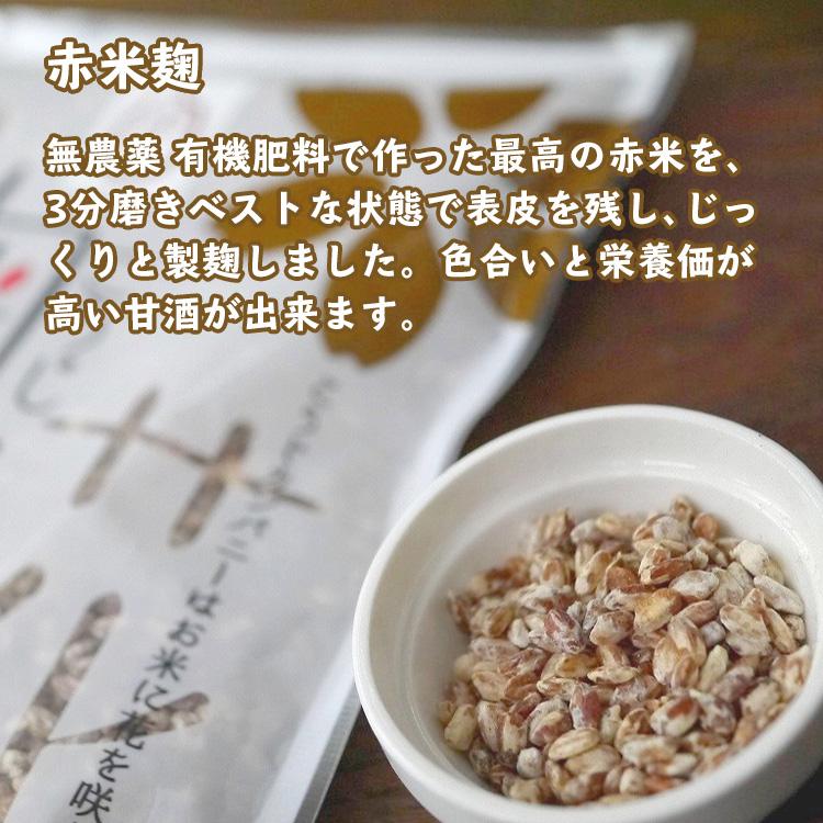 赤米麹 赤米(紅ロマン)を3分磨きベストな状態で表皮を残し、じっくりと製麹しました。色合いと栄養価が高い甘酒が出来ます。