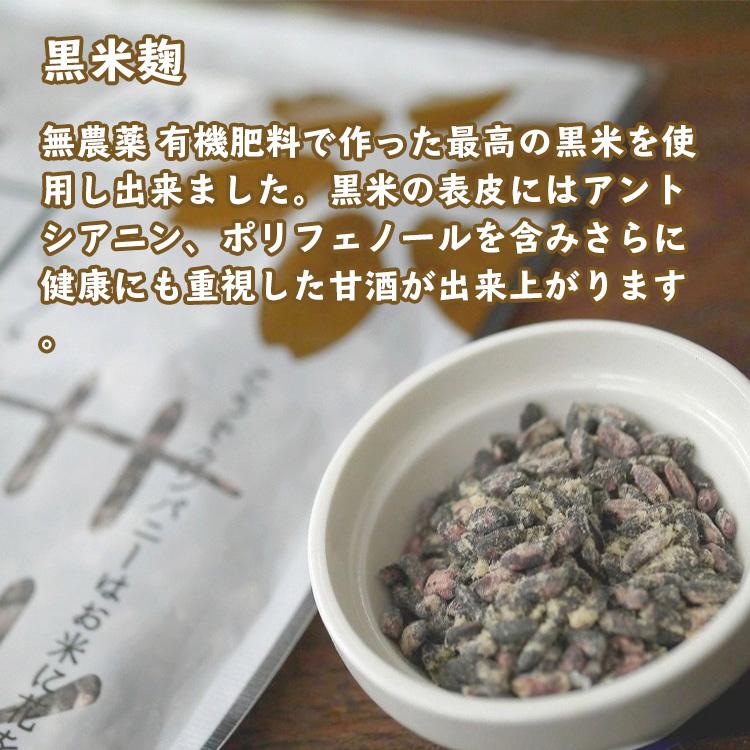 黒米麹 黒米(奥の紫)を使用し出来ました。黒米の表皮にはアントシアニン、ポリフェノールを含みさらに健康にも重視した甘酒が出来上がります。