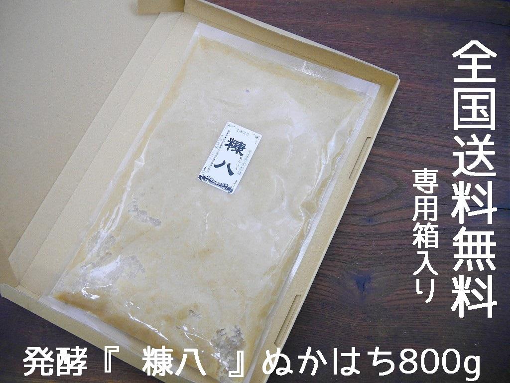 発酵 糠八(800g)送料無料 同梱不可 お試し ネコポス