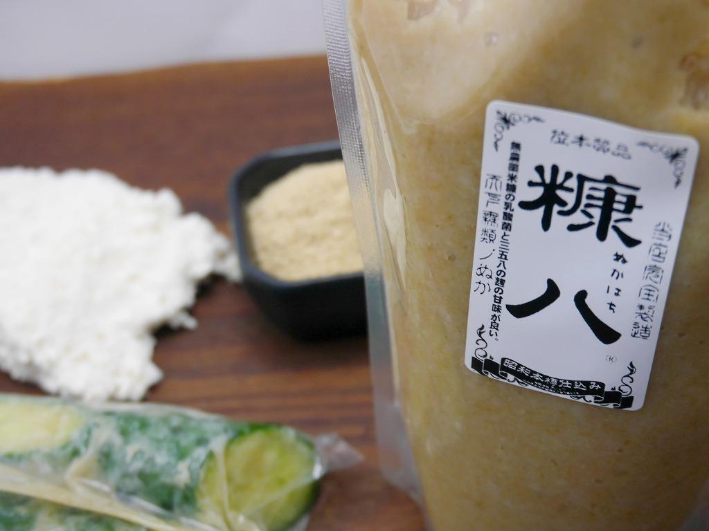 発酵 糠八(400gCB)