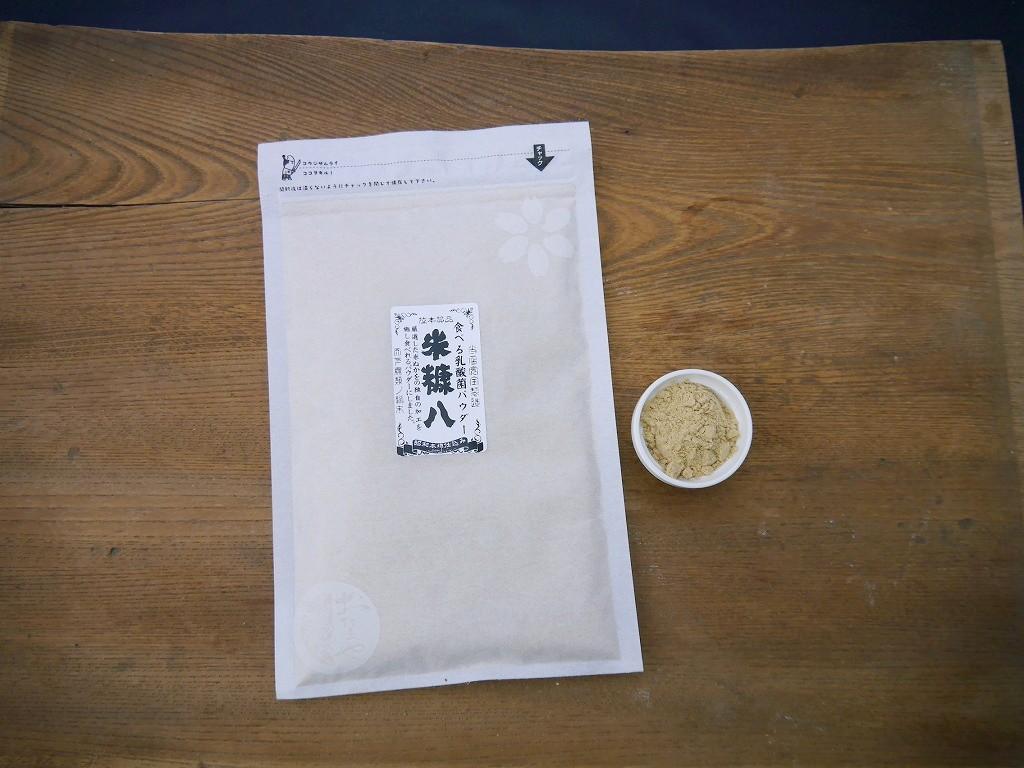 米糠八 たべる米糠パウダー(100g)