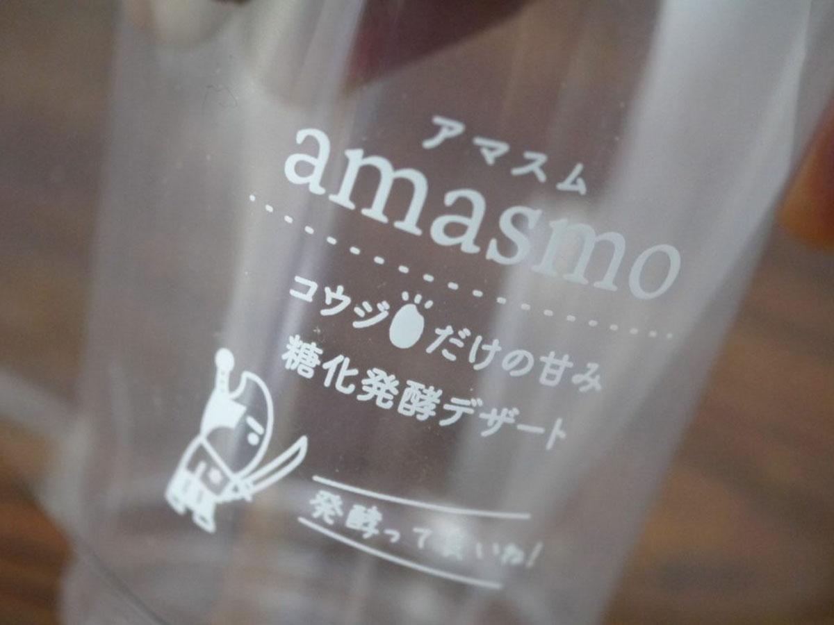 糖化発酵デザート amasmo(アマスム)