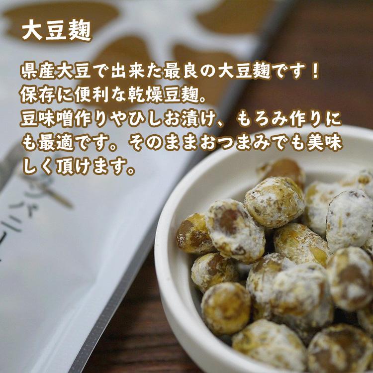 大豆麹 県産大豆で出来た最良の大豆麹です!保存に便利な乾燥豆麹。豆味噌作りやひしお漬け、もろみ作りにも最適です。そのままおつまみでも美味しく頂けます。