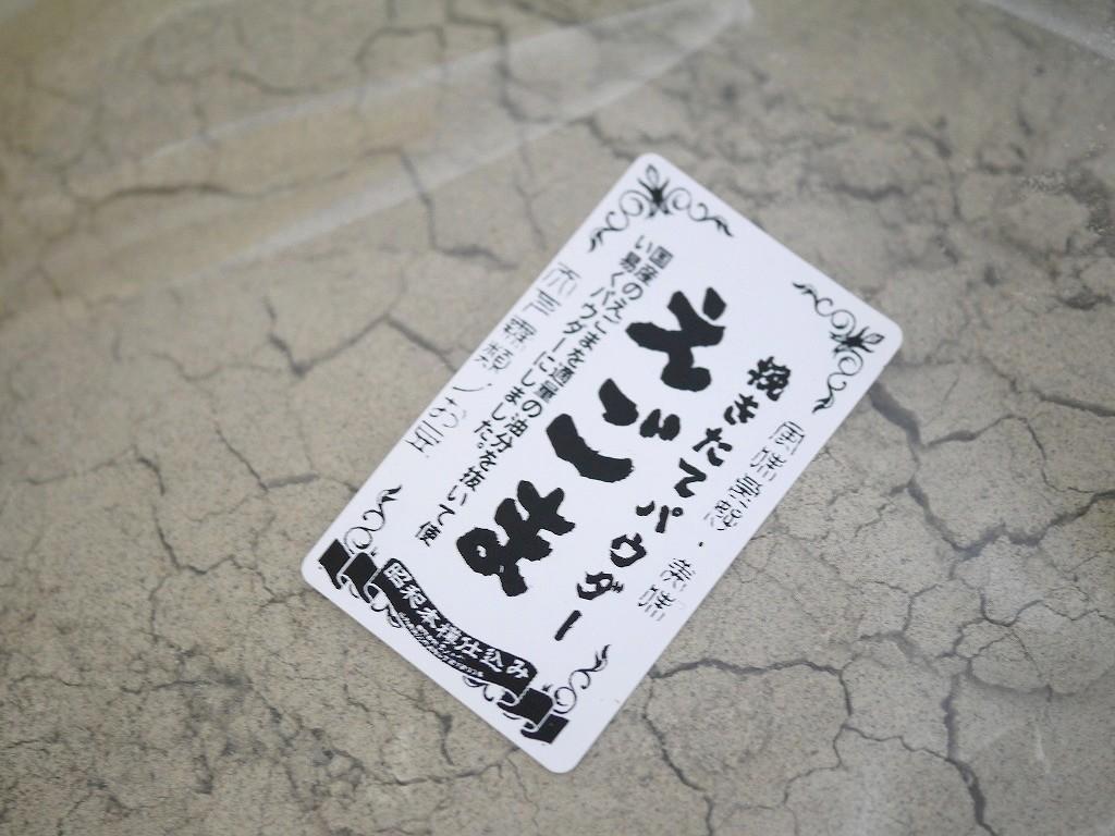 国産えごまパウダー (500g)