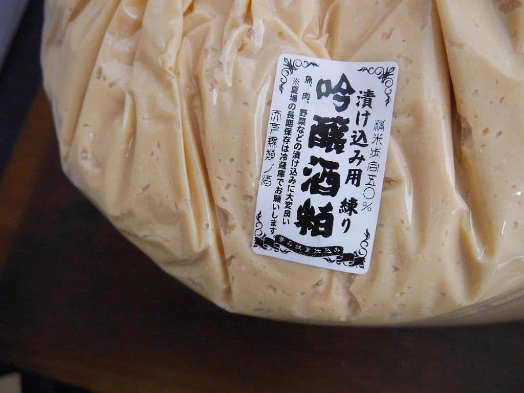 漬け込み用酒粕 練り粕 瓜 野菜 肉 魚用(20kg)