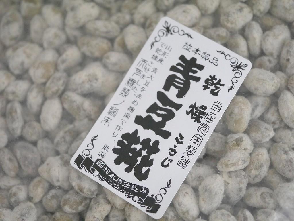 乾燥青豆麹 乾燥麹(500g)