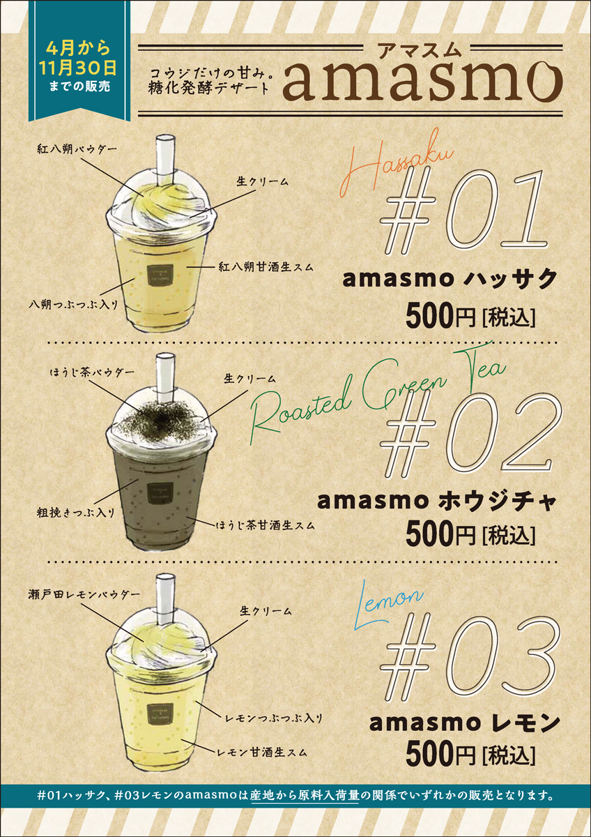 amasmo 3 flavor