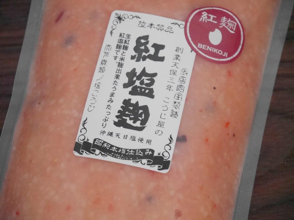 紅塩麹(360gCB)