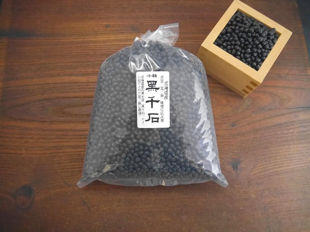 北海道産 黒千石(1kg)