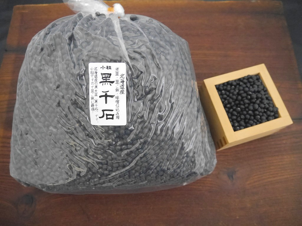 北海道産 黒千石(3kg)