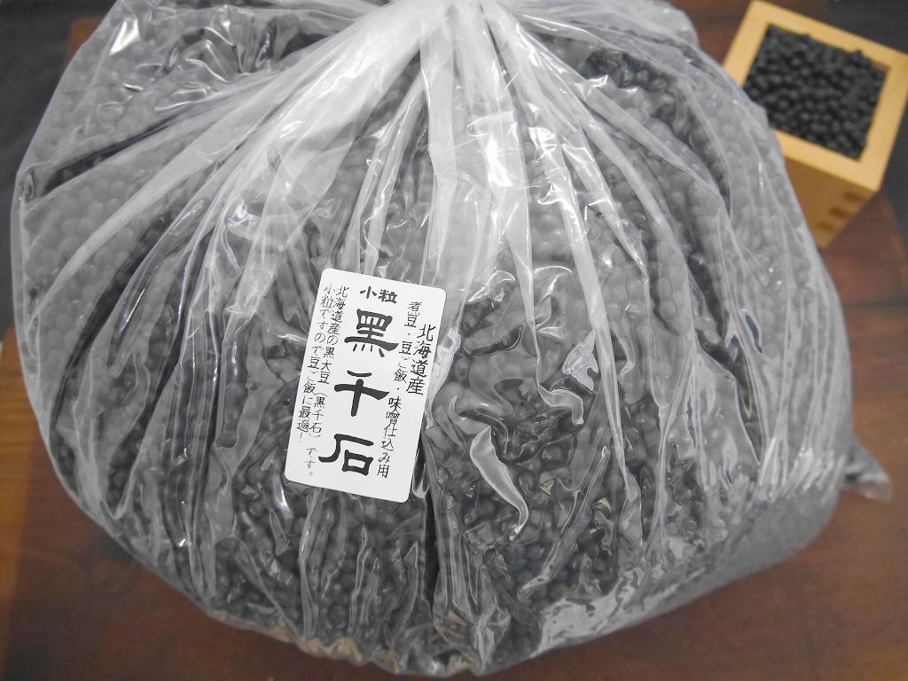北海道産 黒千石(7kg)
