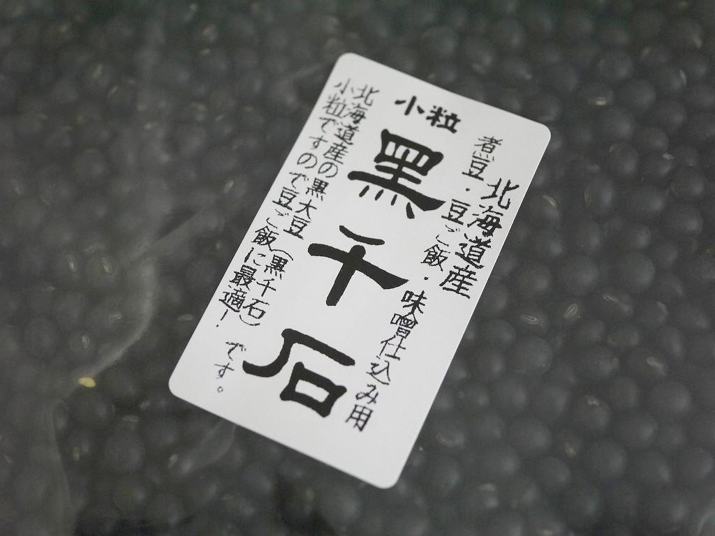 北海道産 黒千石(800g)送料無料