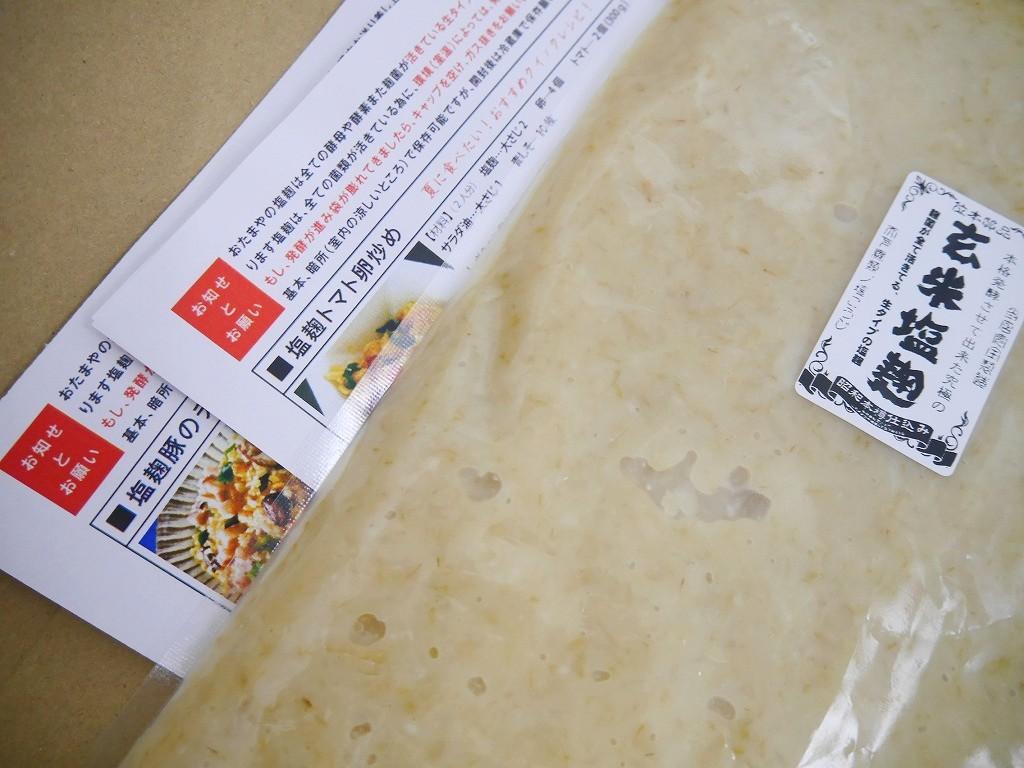玄米塩麹(800g)送料無料 同梱不可 お試し ネコポス