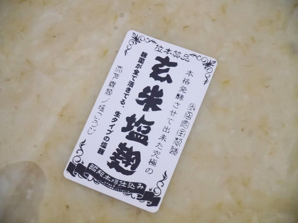 玄米塩麹(1kg)