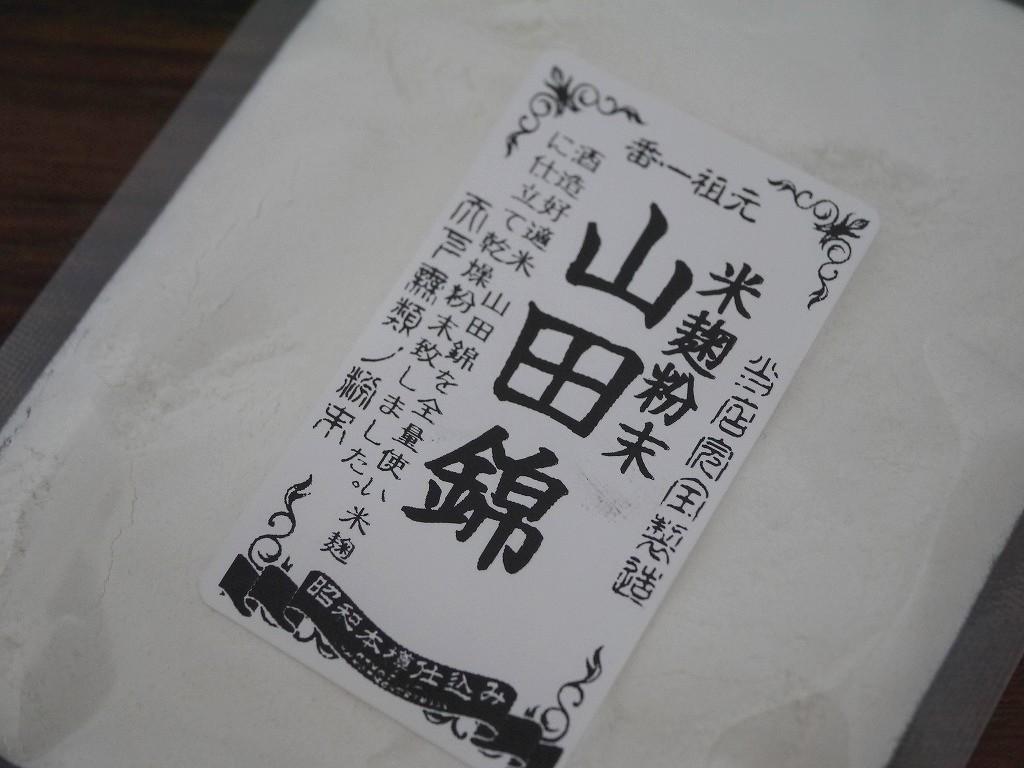 山田錦 米麹粉末(1kg)