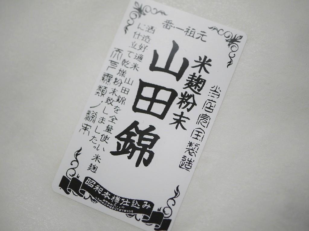 山田錦 米麹粉末(100g)