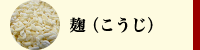 麹(こうじ)