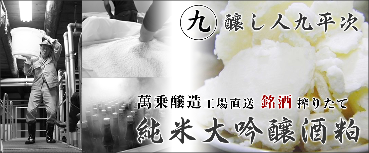 純米大吟醸酒粕