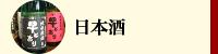 日本酒商品一覧